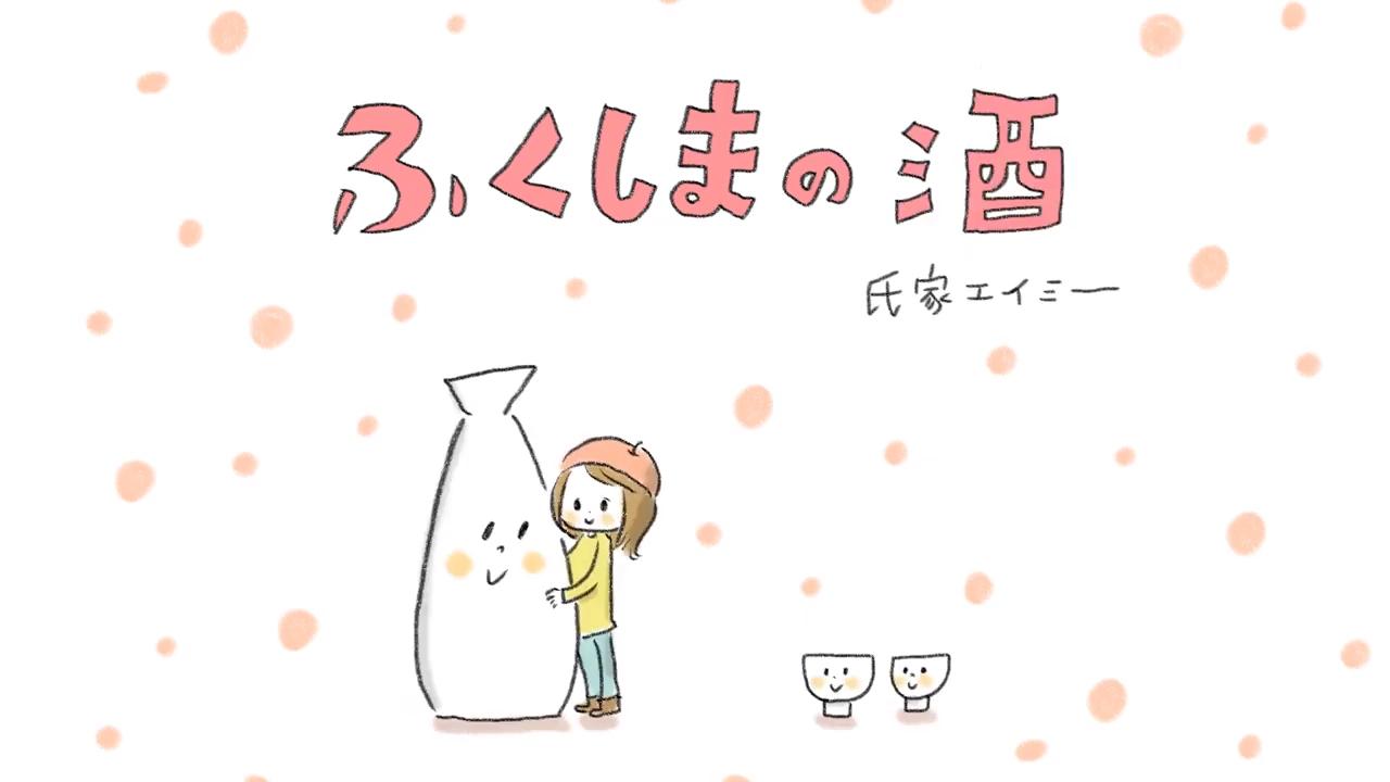 氏家エイミーが歌う「ふくしまの酒」ミュージックビデオ公開!   日本 ...