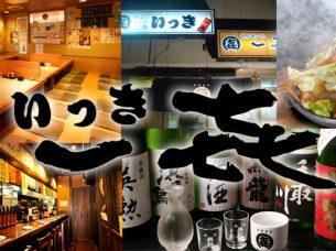 居酒屋いっき 古石場本店