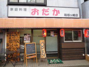 家庭料理おだか 箱根ケ崎店