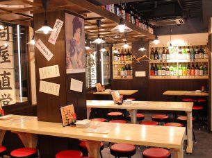 鶏と酒肴 源七商店