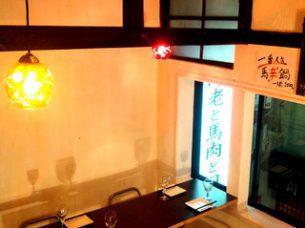 えびと馬肉と日本酒の居酒屋 池袋栄町横町店