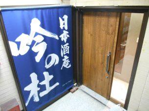 日本酒庵 吟の邑