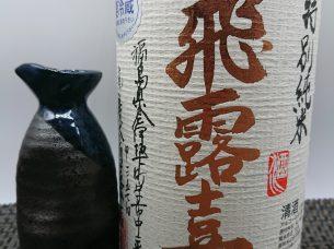 日本酒と郷土料理酒場 楽