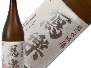 肉×魚×日本酒 照 天王寺店 (TERU)